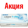 Clear 1 Day. Акция!!