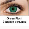 Maxima Colors зеленая (green flash)
